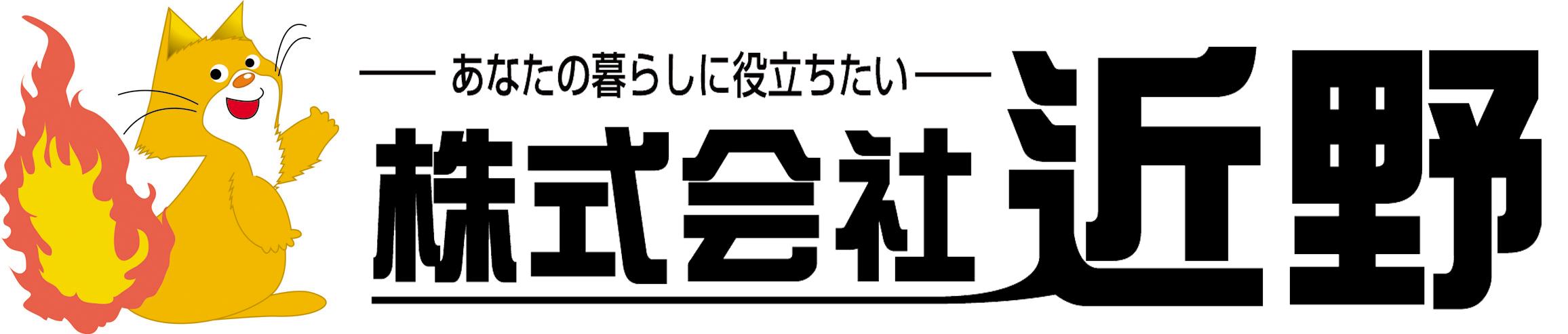 株式会社近野/米沢市